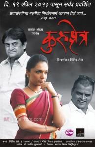 Kurukshetra Marathi Movie