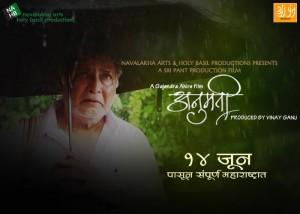 Anumati Marathi Film