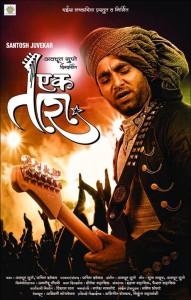 EkTara Avadhoot Gupte's Upcoming Marathi Movie First look Poster