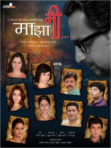 Mazha Mee Marathi Movie Poster