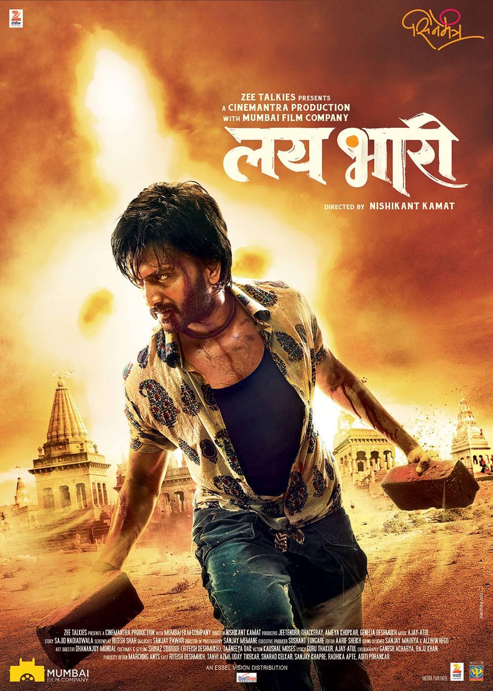 Lai Bhaari Marathi Movie Poster Still Photos Ritesh ...