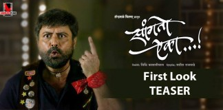 Sanngto Aika Marathi Movie - First look Teaser - Sachin Pilgaonkar