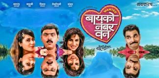 Wanted Bayko Number One Marathi Movie