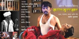Adatis Mulanchi Shala Marathi Movie