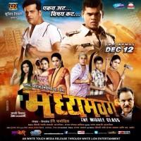 Madhyamvarg Marathi Movie