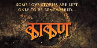 kaakan Marathi Movie