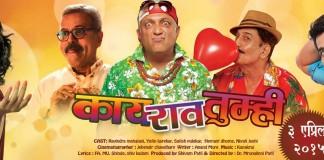 Kaay raav Tumhi Marathi Movie