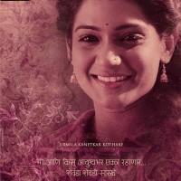 Urmila Kanetkar Kothare -Kakan Marathi Movie