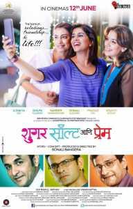 Sugar Salt aani Prem Marathi Movie Poster