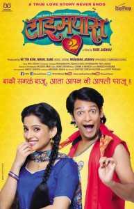 Timepass 2 Marathi Movie Poster