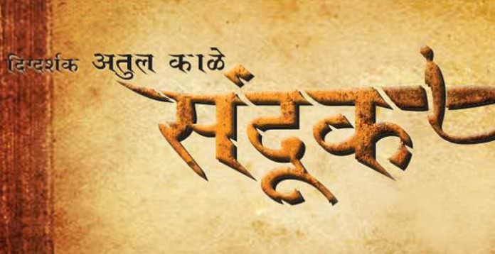 Sandook Marathi Movie