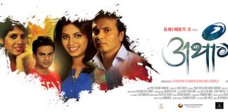 Athang Marathi Movie