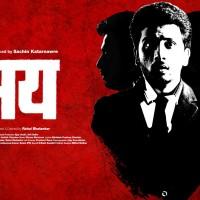 Bhay Marathi Movie