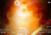 Koti Marathi Movie