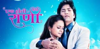 Ek Hoti Rani Marathi Movie