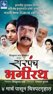 Sarpanch Bhagirath Marathi Movie Poster