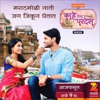 Kahe Diya Pardes Tv Serial