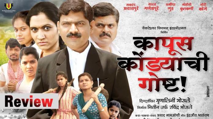 Kapus Kondyachi Goshta Marathi Movie Review