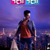 Paisa Paisa Marathi Movie Poster - Sachit Patil