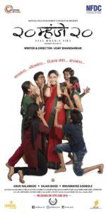 20 Mhanje 20 Marathi Movie Poster