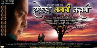 Damlelya Babachi Kahani Marathi Movie