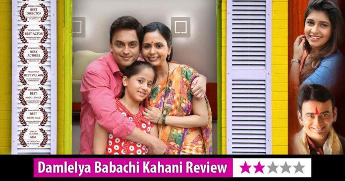 Damlelya Babachi Kahani Marathi Movie Review