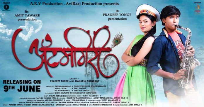 Itemgiri Marathi Movie