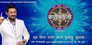 Kon Hoeel Marathi Crorepati Season 3 (2016)