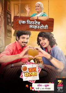 Bun Maska Yee Yuva New Marathi Tv Serial Cast Actress Actors Wiki Images Photos
