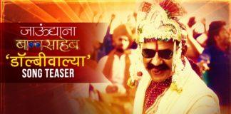 Dolbywalya Marathi Song Teaser - Jaundyana Balasaheb