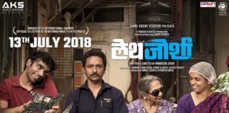 Lathe Joshi Marathi Movie