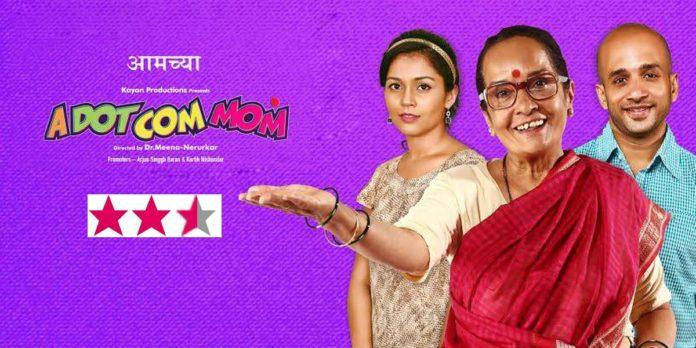 A Dot Com Mom Review: Anti English Vinglish -Marathi Movie Critic Rating