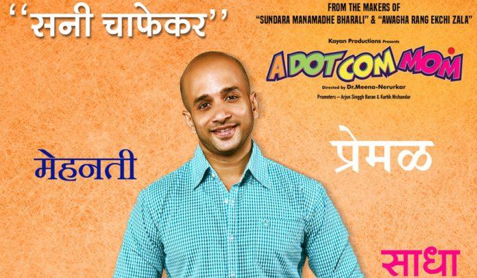 "Sai Gundewar's first Marathi film ""A Dot Com Mom"" releasing on 30th September"