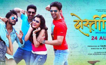 Dostigiri Marathi Movie