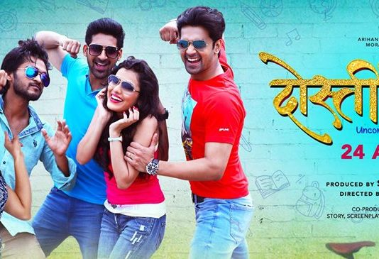 Dostigiri Marathi Movie
