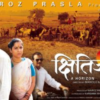 Kshitij Marathi Movie