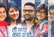 Ti Saddhya Kay Karte Marathi Movie Cast Trailer Release Date Wiki Imdb Ankush Chaudhari Tejashri Pradhan Aarya Ambekar Zee Studios Upcoming Abhinay Berde