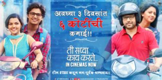 Ti Saddhya Kay Karte Box office collection Marathi Movie 1st day weekend collection