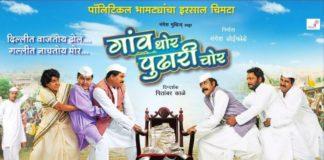 Gaon Thor Pudhari Chor Marathi Movie
