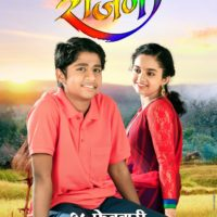 Ranjan Movie Poster