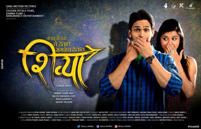 Shivya Marathi Movie