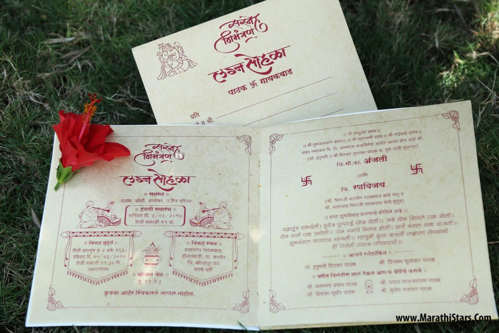 Tujyat Jeev Rangala lagn Patrika - Marriage Invitation