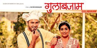 Gulabjaam Upcoming Marathi Movie