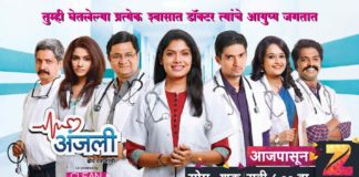 Anjali Zee Yuva Marathi TV Serial Cast Wiki Photos