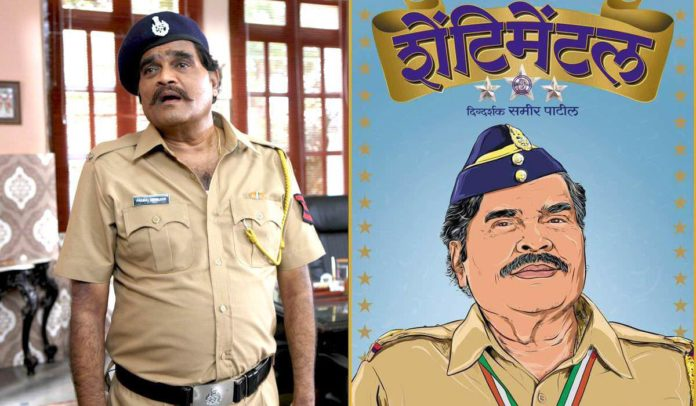 Ashok Saraf's Grand Return with Sameer Patil's Shentimental