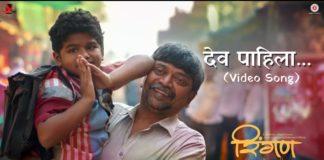 Dev Pahila Marathi Song Ringan Movie Ajay Gogavale