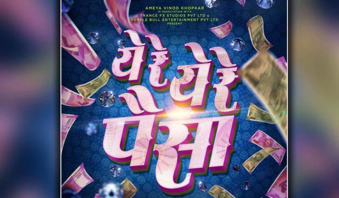 Duniyadari Fame Sanjay Jadhavs Ye Re Ye Re Paisa Release Date Announced