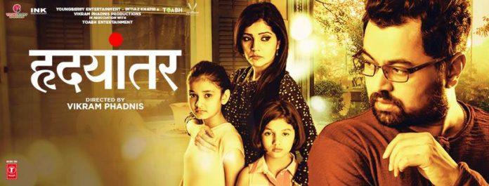 Hrudayantar Marathi Movie 2017
