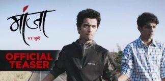 Manjha Teaser - Marathi Movie