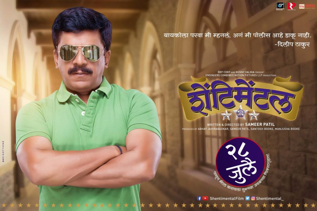 Upendra Limaye - Shentimental Marathi Movie